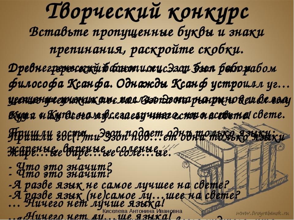 Древнегреческий баснописец Эзоп был рабом философа Ксанфа. Однажды Ксанф устр...