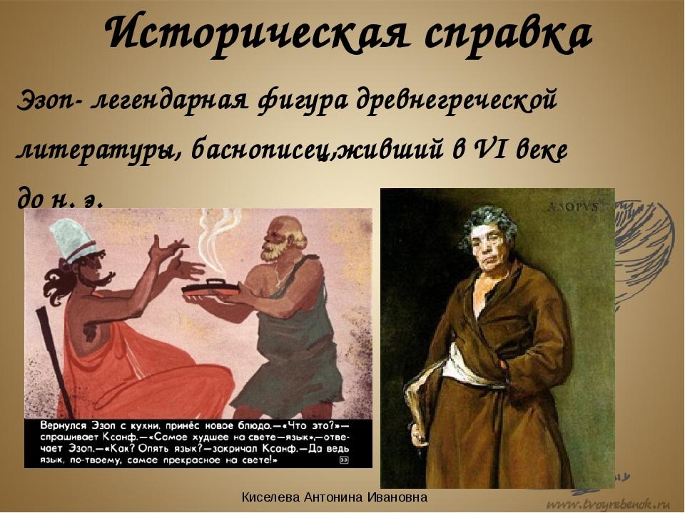 Историческая справка Эзоп- легендарная фигура древнегреческой литературы, бас...