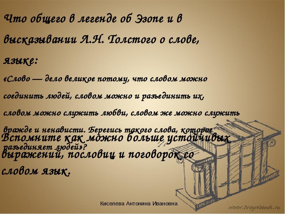 Что общего в легенде об Эзопе и в высказывании Л.Н. Толстого о слове, языке:...