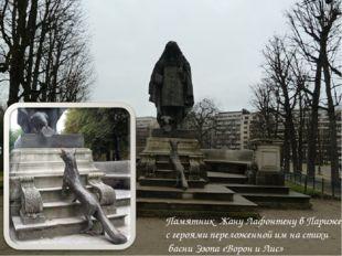 Памятник Жану Лафонтену в Париже с героями переложенной им на стихи басни Эзо
