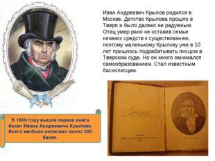 В 1809 году вышла первая книга басен Ивана Андреевича Крылова. Всего им было