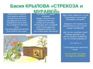 Басня КРЫЛОВА «СТРЕКОЗА и МУРАВЕЙ» Попрыгунья Стрекоза Лето красное пропела,