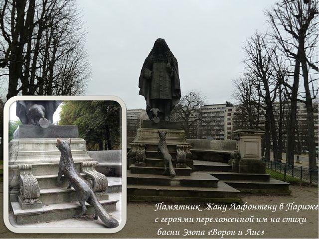 Памятник Жану Лафонтену в Париже с героями переложенной им на стихи басни Эзо...