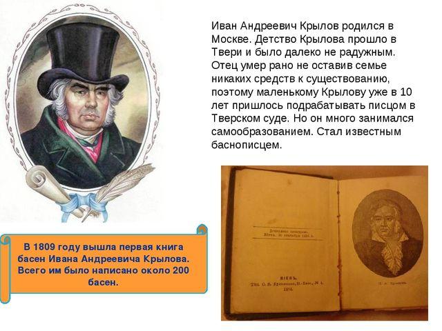 В 1809 году вышла первая книга басен Ивана Андреевича Крылова. Всего им было...