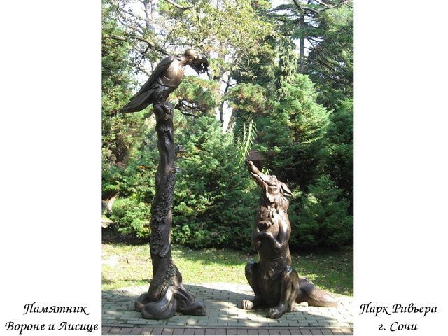 Памятник Вороне и Лисице Парк Ривьера г. Сочи