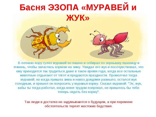 Басня ЭЗОПА «МУРАВЕЙ и ЖУК» В летнюю пору гулял муравей по пашне и собирал по...