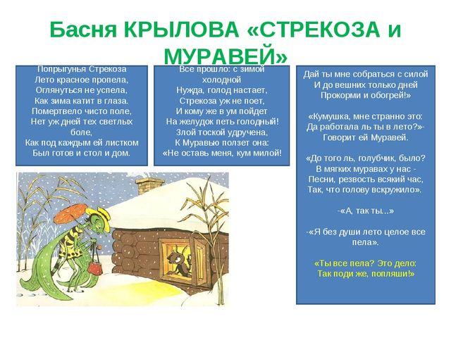 Басня КРЫЛОВА «СТРЕКОЗА и МУРАВЕЙ» Попрыгунья Стрекоза Лето красное пропела,...