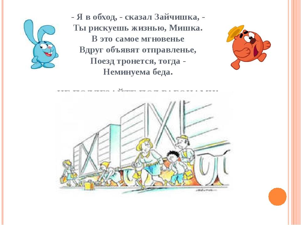 - Я в обход, - сказал Зайчишка, - Ты рискуешь жизнью, Мишка. В это самое мгно...