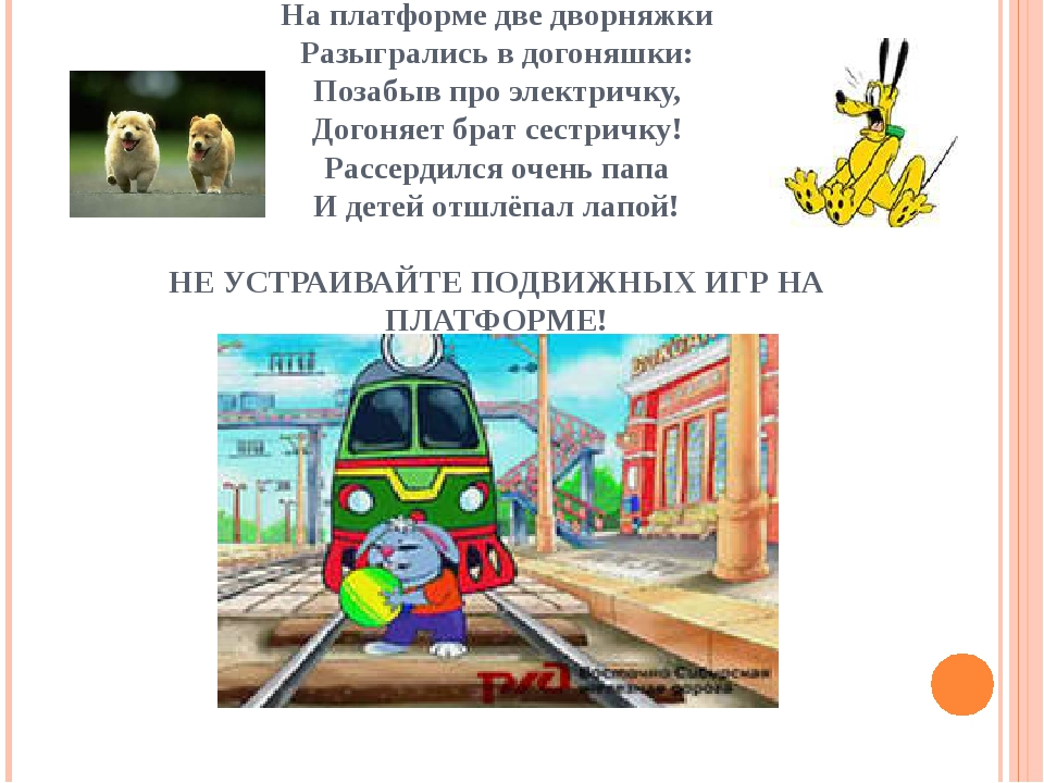 На платформе две дворняжки Разыгрались в догоняшки: Позабыв про электричку, Д...
