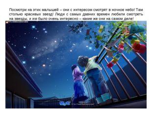 Посмотри на этих малышей – они с интересом смотрят в ночное небо! Там столько