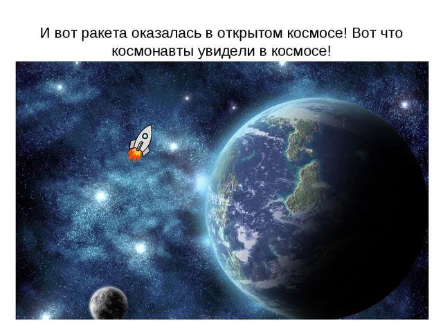 И вот ракета оказалась в открытом космосе! Вот что космонавты увидели в космо...