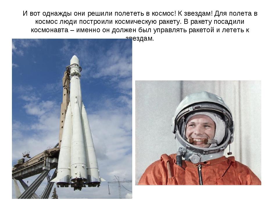И вот однажды они решили полететь в космос! К звездам! Для полета в космос лю...