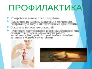 Употреблять в пище хлеб с отрубями Исключить из рациона консервы и копчености