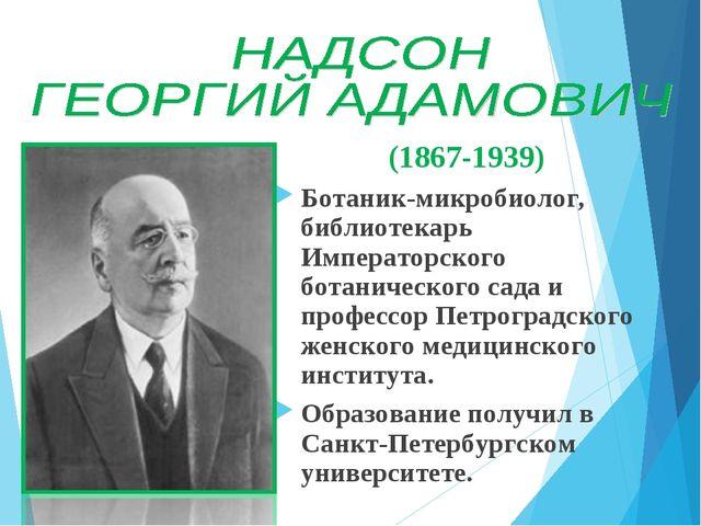 (1867-1939) Ботаник-микробиолог, библиотекарь Императорского ботанического са...