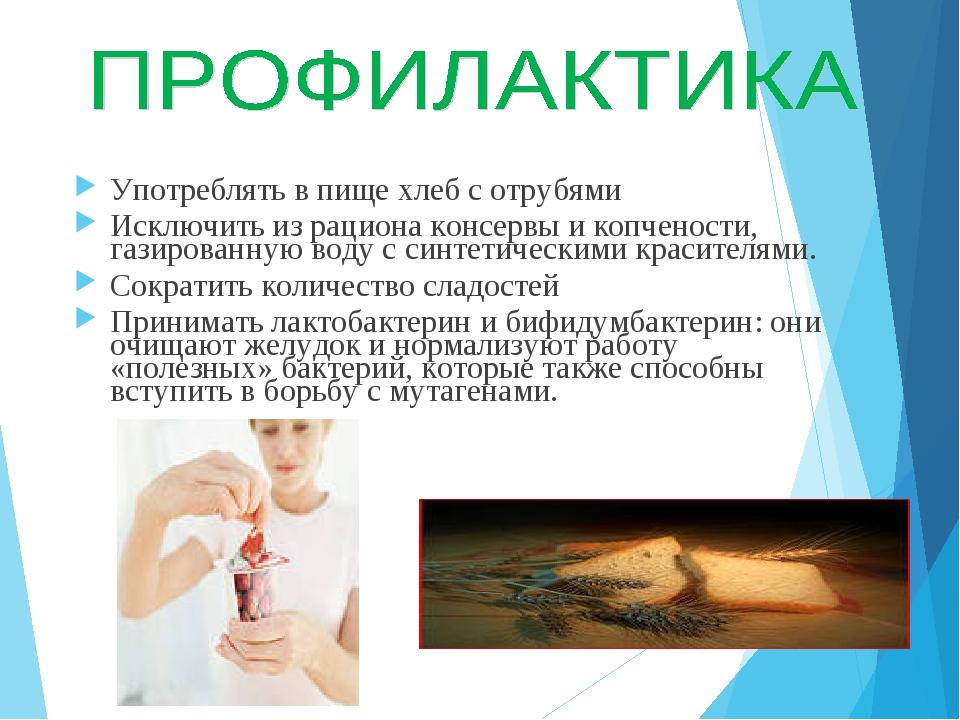 Употреблять в пище хлеб с отрубями Исключить из рациона консервы и копчености...