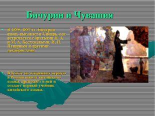 Бичурин и Чувашия В 1835–1837 гг. Бичурин вновь выезжает в Сибирь, где вст