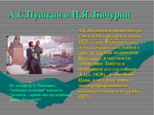 А.С.Пушкин и Н.Я. Бичурин А.С.Пушкин познакомился с ним в Петербурге в конце