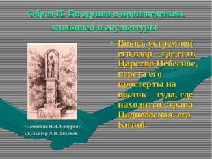 Образ Н. Бичурина в произведениях живописи и скульптуры Ввысь устремлен его в