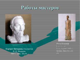 Работы мастеров Отец Иакинф. Скульптор П. С. Пупин 1995 г. бронза. Высота – 4