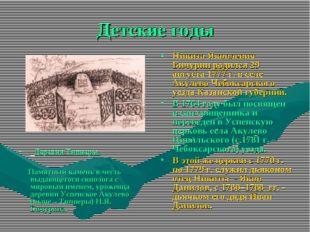Деревня Типнеры. Памятный камень в честь выдающегося синолога с мировым им