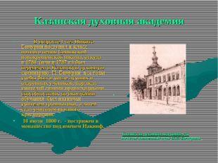 Казанская духовная академия  В возрасте 7 лет Никита Бичурин посту