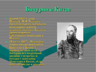 Бичурин в Китае Весной 1807 г. отец Иакинф- Н.Я. Бичурин был назначен на долж