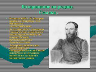 В начале 1822 г. Н. Бичурин прибыл в Петербург. Его обвинили в злоупотреблени