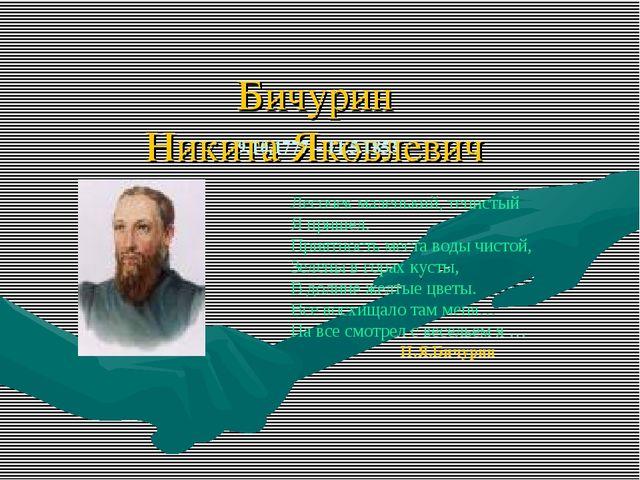 Бичурин Никита Яковлевич Лесочек маленький, тенистый Я пришел. Приятность мес...