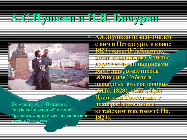 А.С.Пушкин и Н.Я. Бичурин А.С.Пушкин познакомился с ним в Петербурге в конце...