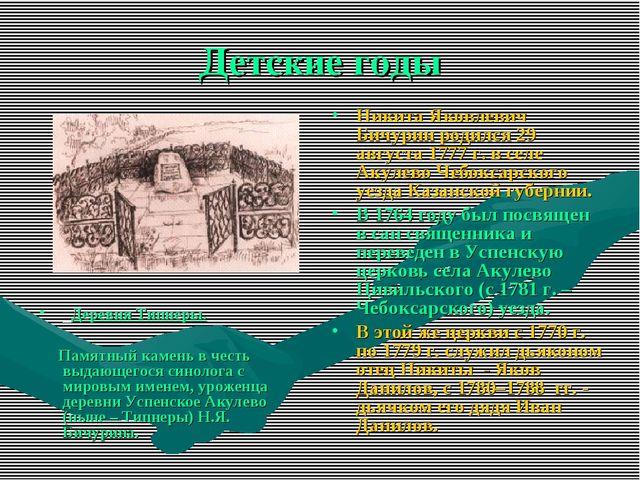 Деревня Типнеры. Памятный камень в честь выдающегося синолога с мировым им...