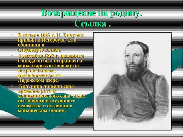 В начале 1822 г. Н. Бичурин прибыл в Петербург. Его обвинили в злоупотреблени...
