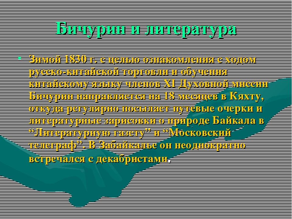 Бичурин и литература Зимой 1830 г. с целью ознакомления с ходом русско-китайс...