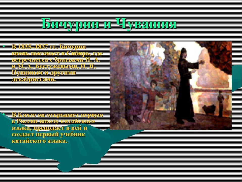 Бичурин и Чувашия В 1835–1837 гг. Бичурин вновь выезжает в Сибирь, где вст...