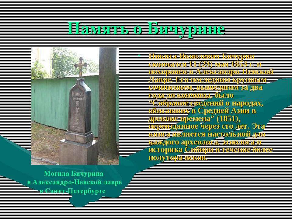 Память о Бичурине Никита Яковлевич Бичурин скончался 11 (23) мая 1853 г. и по...