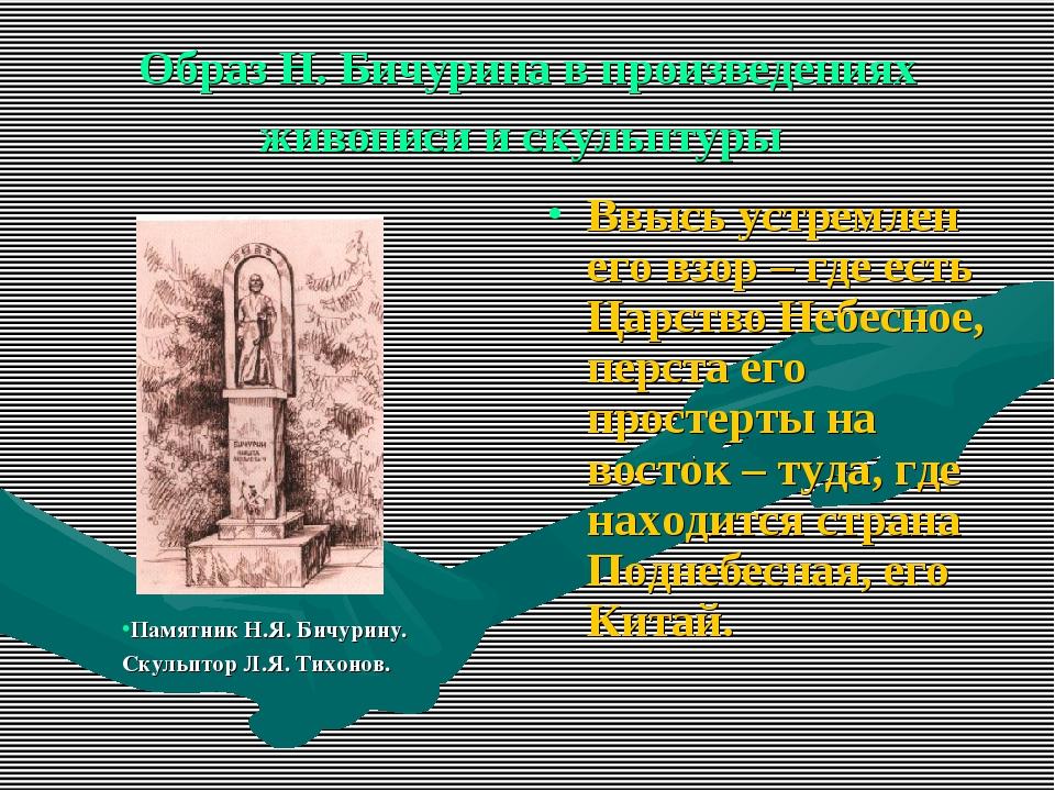 Образ Н. Бичурина в произведениях живописи и скульптуры Ввысь устремлен его в...
