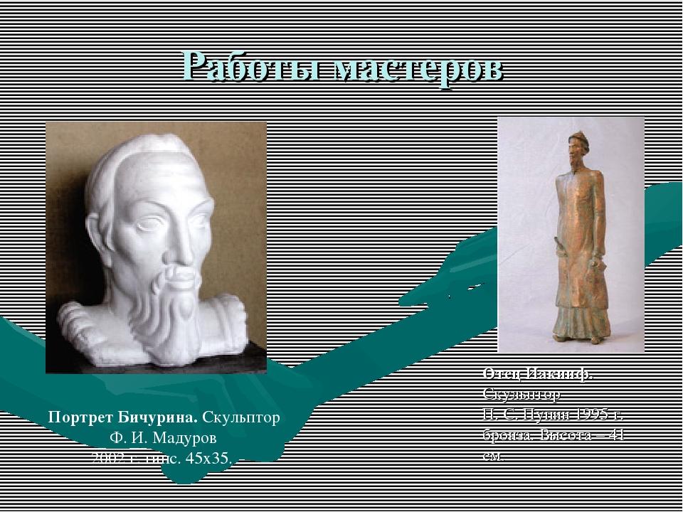 Работы мастеров Отец Иакинф. Скульптор П. С. Пупин 1995 г. бронза. Высота – 4...