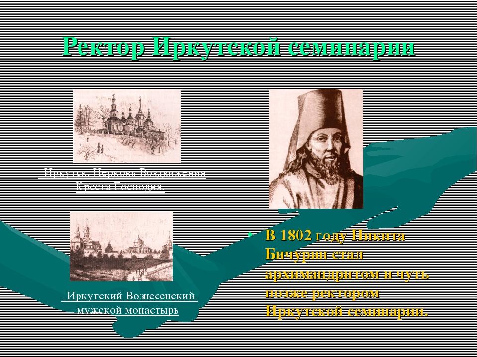 Ректор Иркутской семинарии В 1802 году Никита Бичурин стал архимандритом и чу...