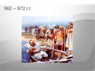 962 – 972 г.г.