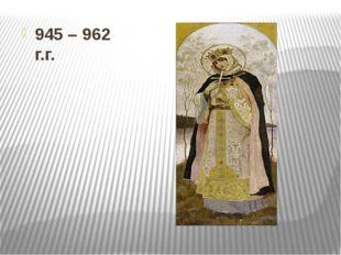 945 – 962 г.г.