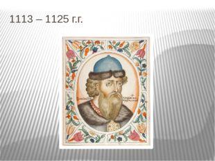 1113 – 1125 г.г.