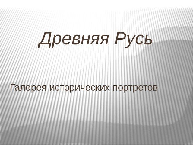 Галерея исторических портретов Древняя Русь