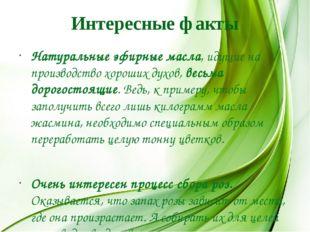 Интересные факты Натуральные эфирные масла, идущие на производство хороших ду