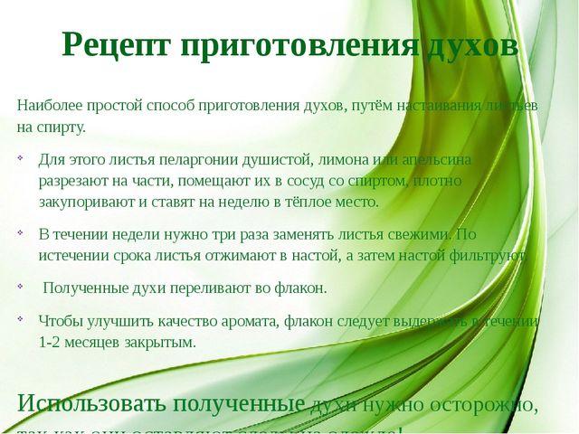 Рецепт приготовления духов Наиболее простой способ приготовления духов, путём...