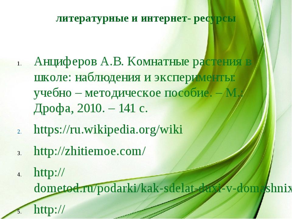 литературные и интернет- ресурсы Анциферов А.В. Комнатные растения в школе: н...