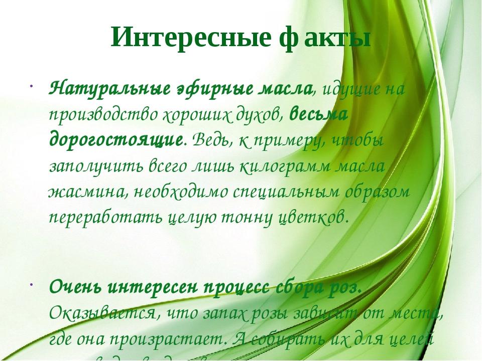 Интересные факты Натуральные эфирные масла, идущие на производство хороших ду...