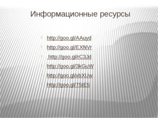 Информационные ресурсы http://goo.gl/AAuyd http://goo.gl/EXNVr http://goo.gl/
