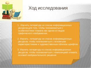 Ход исследования 1. Изучить литературу из списка информационных ресурсов для