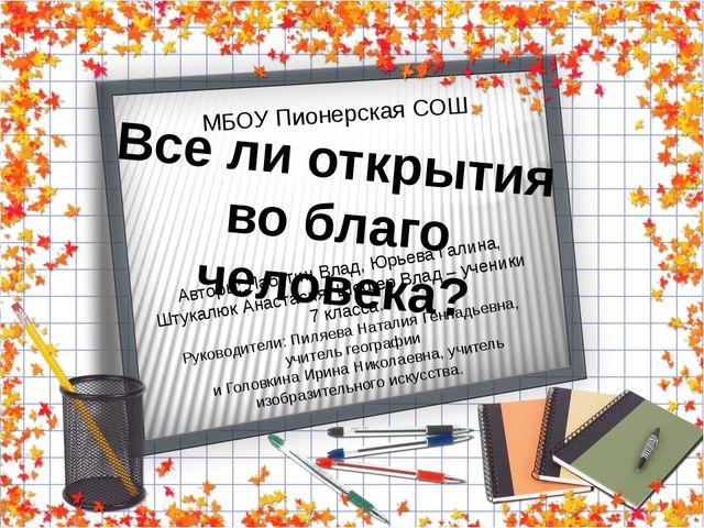 МБОУ Пионерская СОШ Авторы: Лабутин Влад, Юрьева Галина, Штукалюк Анастасия,...