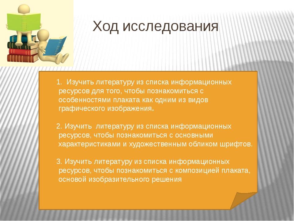 Ход исследования 1. Изучить литературу из списка информационных ресурсов для...
