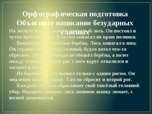 Орфографическая подготовка Объясните написание безударных гласных На лесную п
